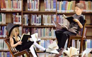 Библиотека и дети: какие правила поведения нужно знать?